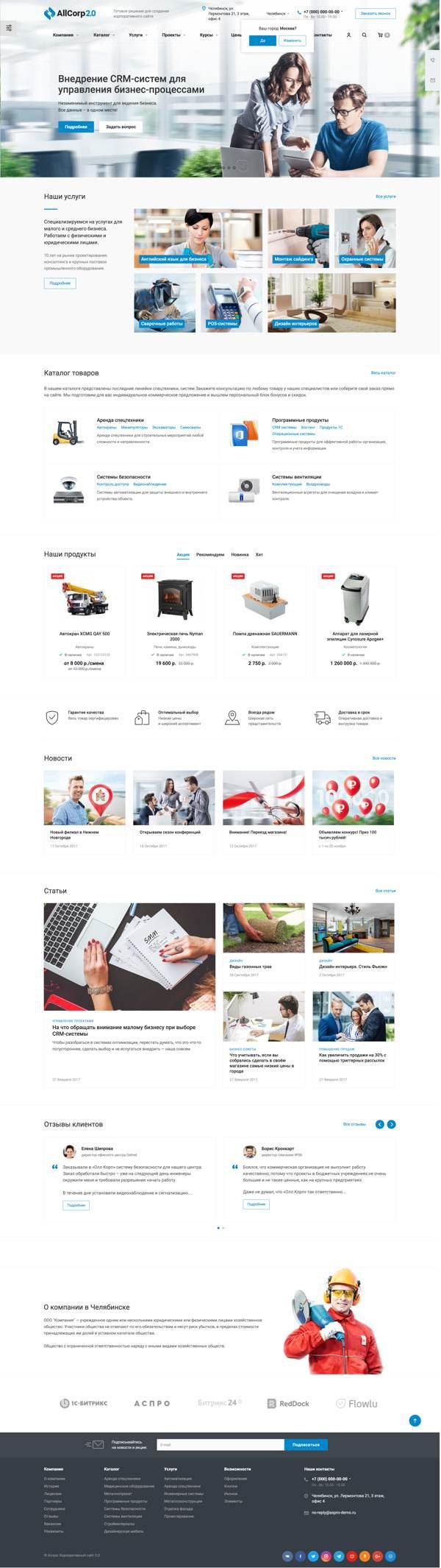 Готовый сайт. AllCorp2 – бизнес-сайт + простой магазин