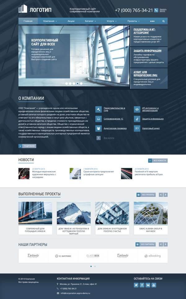 Готовый сайт. Корпорация – бизнес-сайт + простой магазин