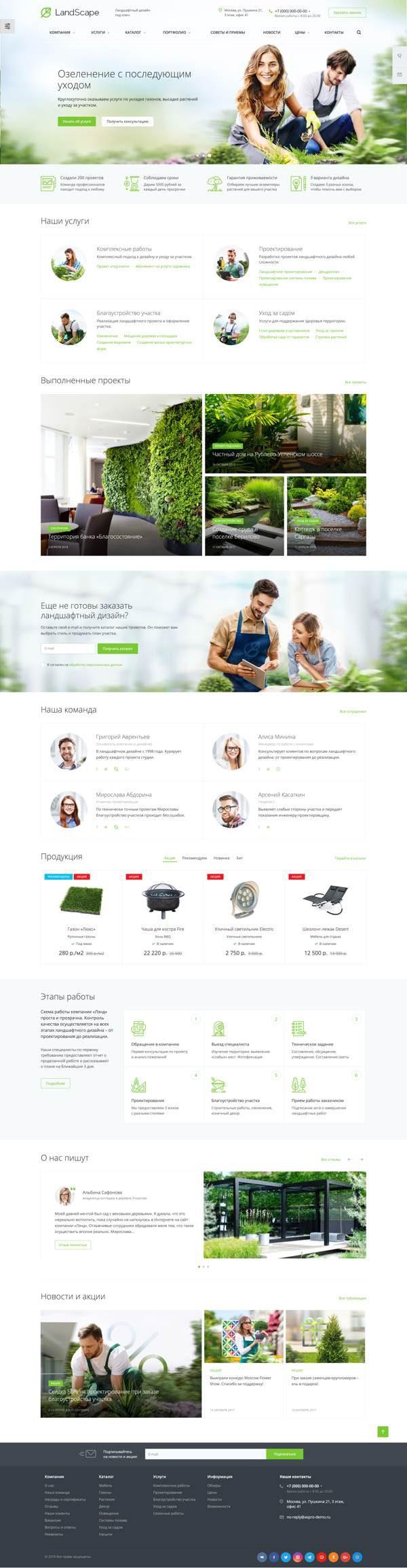 Готовый сайт. Ландшафт – благоустройство и проектирование