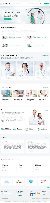 Готовый сайт. Медицинский центр