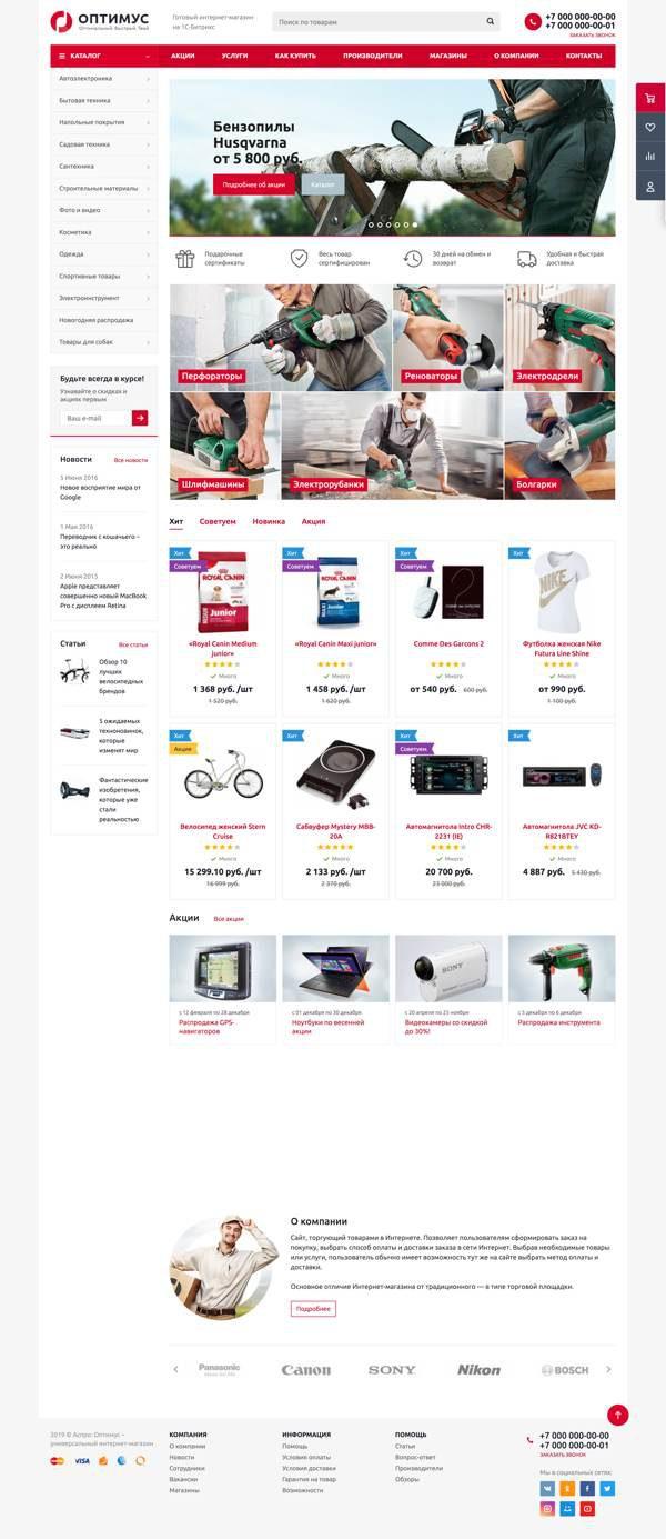 Готовый сайт. Оптимус – универсальный магазин