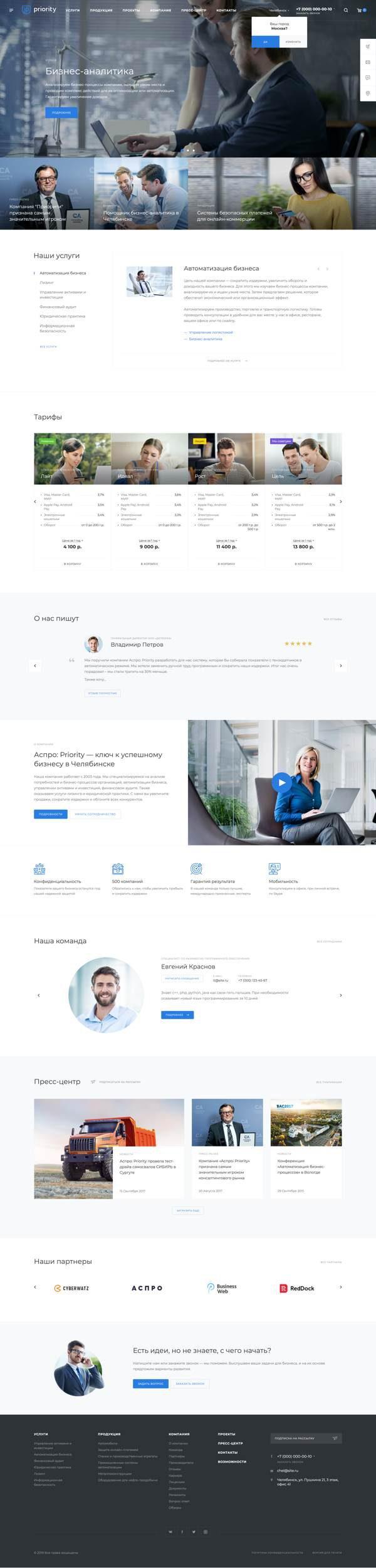 Готовый сайт. Приорити – бизнес-сайт + простой магазин