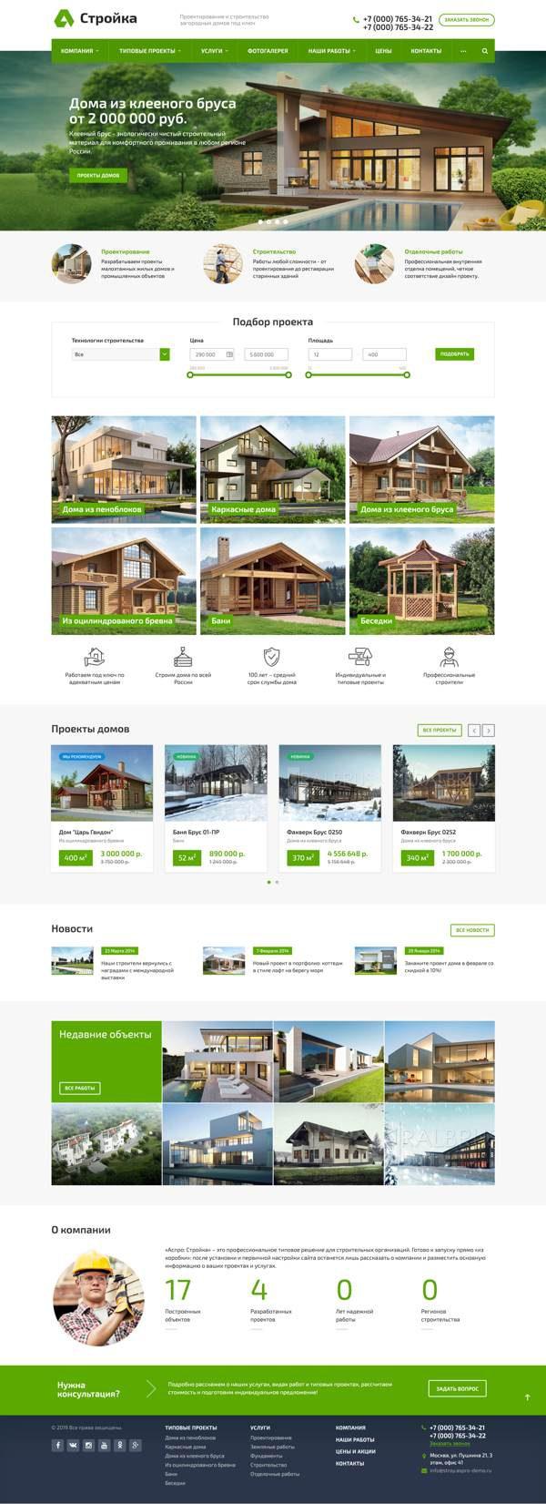 Готовый сайт. Стройка - дома, проекты и строительные работы